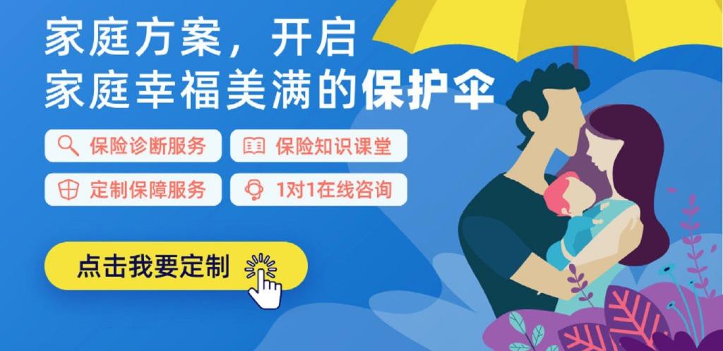 家庭方案定制~开启幸福美满的保护伞~!