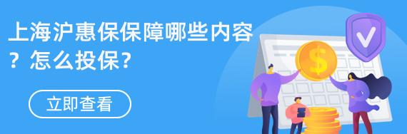 上海沪惠保保障哪些内容?怎么样?怎么投保?
