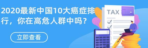 2020最新中国10大癌症排行,你在高危人群中吗?