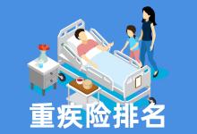 2021年7月重疾险榜单,重疾险哪些值得买?