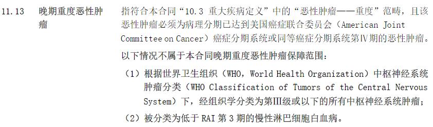 晚期癌症定义