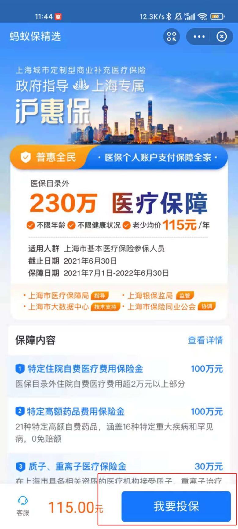 购买上海沪惠保