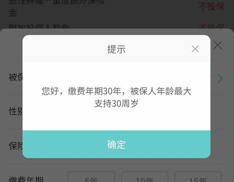 康惠保旗舰版2.0缴费限制